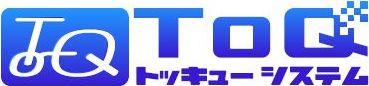 ToQシステム