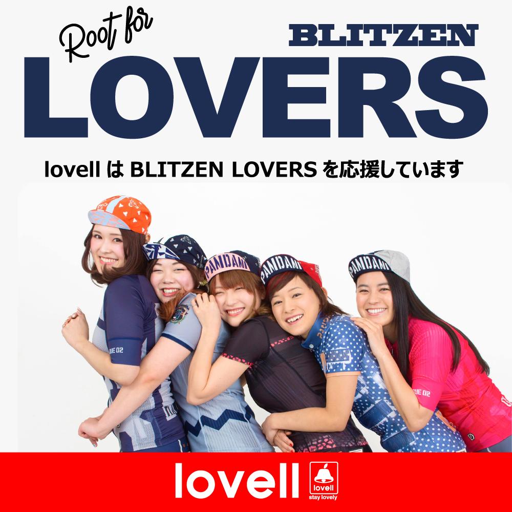 BLITZEN LOVERS