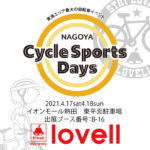 NAGOYA-Cycle-Sports-Days2021